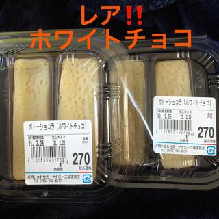 ガトーショコラ(ホワイトチョコ) ヤタロー 治一郎 バウムクーヘン(菓子/デザート)