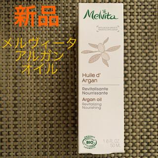 メルヴィータ(Melvita)の 新品メルヴィータ ビオオイル アルガンオイル 50ml(オイル/美容液)