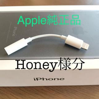 アップル(Apple)の【Apple純正】iPhone イヤホン変換アダプター(ストラップ/イヤホンジャック)