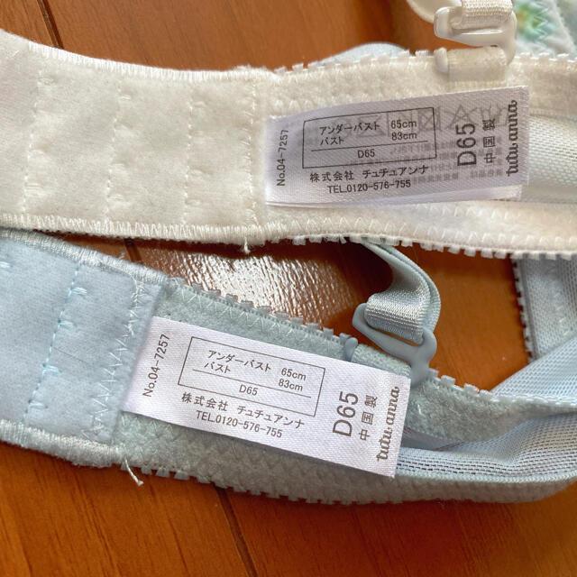tutuanna(チュチュアンナ)のtutuanna ブラジャー 下着セット 未使用 D65 レディースの下着/アンダーウェア(ブラ&ショーツセット)の商品写真