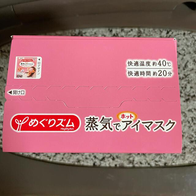 花王(カオウ)のめぐリズム蒸気でホットアイマスク 無香料 12枚 コスメ/美容のスキンケア/基礎化粧品(アイケア/アイクリーム)の商品写真