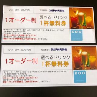横浜スカイスパ 1オーダー制ドリンク1杯無料券 2枚(フード/ドリンク券)