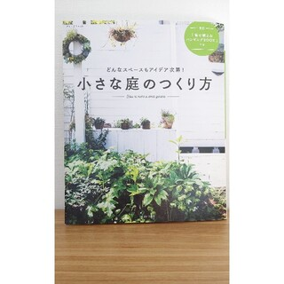 アサヒシンブンシュッパン(朝日新聞出版)の小さな庭のつくり方 どんなスペ-スもアイデア次第!(趣味/スポーツ/実用)