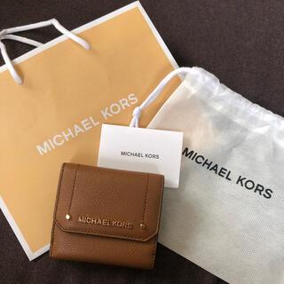 Michael Kors - 【新品未使用⭐︎大人気】Michael Kors 三つ折り財布 マイケルコース