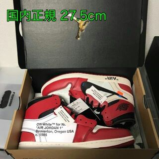 NIKE Off-White THE TEN AIR JORDAN 1 27.5(スニーカー)