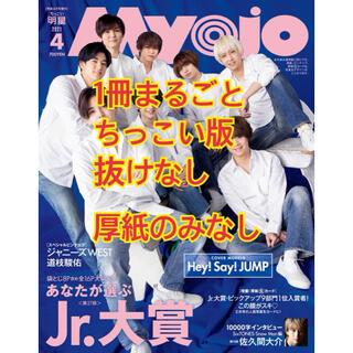 ジャニーズ(Johnny's)のMyojo4月号 ちっこい版 1冊まるごと(アイドルグッズ)