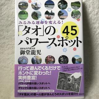 みるみる運命を変える!「タオ」のパワ-スポット45(趣味/スポーツ/実用)