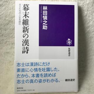 幕末維新の漢詩 志士たちの人生を読む(文学/小説)