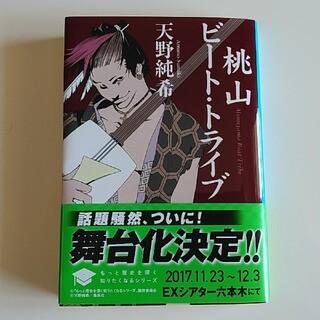シュウエイシャ(集英社)の桃山ビ-ト・トライブ(文学/小説)