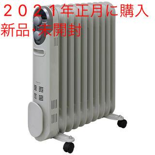 ヤマゼン(山善)の【新品・未使用】2021年 YAMAZEN DO-TL124(W)オイルヒーター(オイルヒーター)