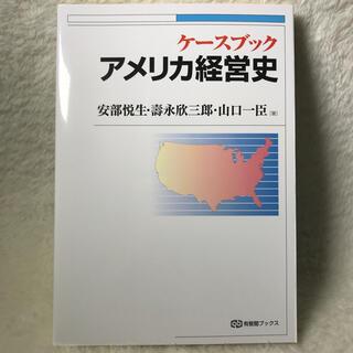 ケ-スブックアメリカ経営史(ビジネス/経済)
