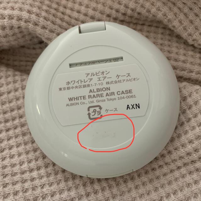 ALBION(アルビオン)のホワイトレアエアー02番 パフ付き コスメ/美容のベースメイク/化粧品(ファンデーション)の商品写真