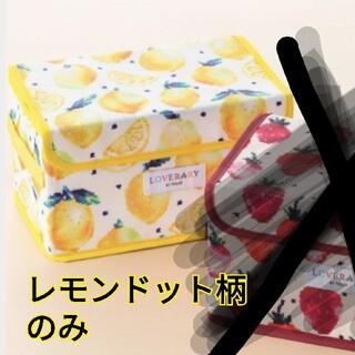 フェイラー(FEILER)の美人百花 付録 マルチ収納BOX レモンドット ラブリーバイフェイラー(ファッション)