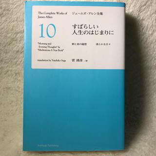 ジェ-ムズ・アレン全集 10(人文/社会)
