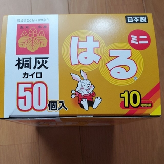 コバヤシセイヤク(小林製薬)の桐灰はるカイロミニ 50個(日用品/生活雑貨)