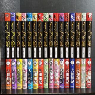講談社 - イシュタルの娘 全巻 全16巻セット 大和和紀 少女漫画 歴史