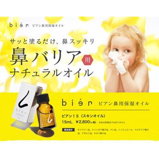 ビアン 花粉症対策 鼻用保湿オイル(その他)