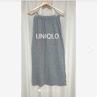 UNIQLO - UNIQLO ユニクロ マキシスカート ロングスカート グレー 灰色 無地