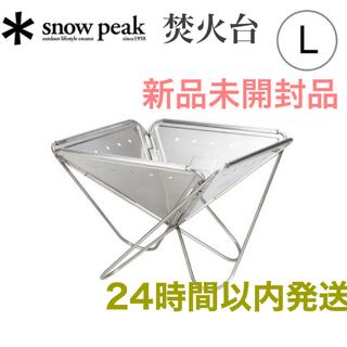 スノーピーク(Snow Peak)のスノーピーク 焚火台 L snow peak ST-032RS  Lサイズ 新品(その他)