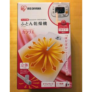 アイリスオーヤマ - アイリスオーヤマ ふとん乾燥機 くつ乾燥 FK-C3-WP