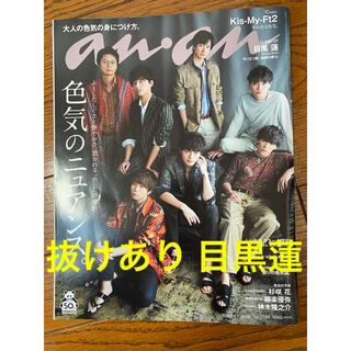 キスマイフットツー(Kis-My-Ft2)の【キスマイ表紙】anan 2020年4月1日号(音楽/芸能)