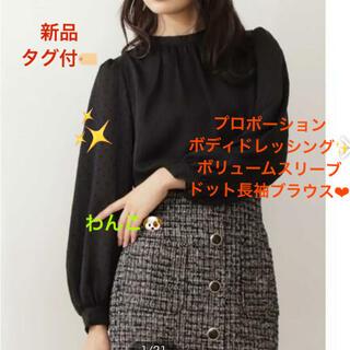 PROPORTION BODY DRESSING - プロポーションボディドレッシング✨ ボリュームスリーブドット長袖ブラウス♡新品!