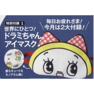 小学館 - Oggi付録 ドラミちゃん アイマスク