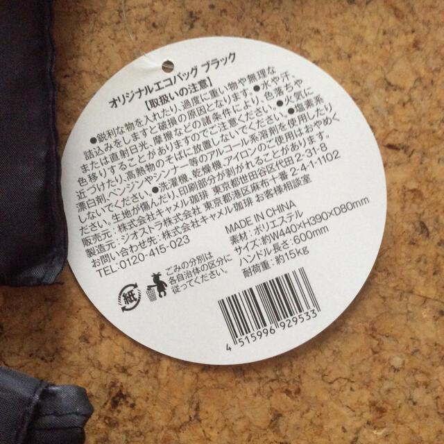 KALDI(カルディ)のカルディ オリジナル エコバッグ ブラック 2点 レディースのバッグ(エコバッグ)の商品写真