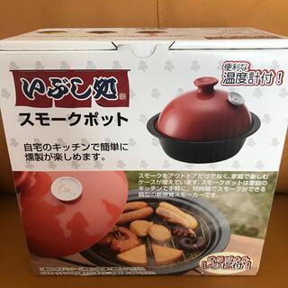 シンフジパートナー(新富士バーナー)のいぶし処 スモークポット(調理道具/製菓道具)