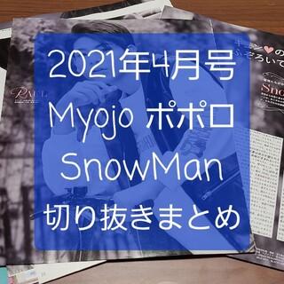 ジャニーズ(Johnny's)のポポロ Myojo 2021年 04月号 SnowMan 切り抜き(その他)