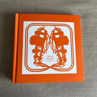 エルメス(Hermes)のHERMES POP UP BOOK(H)(洋書)
