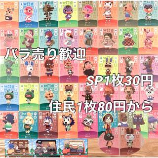 任天堂 - どうぶつの森 amiiboカード 43枚セット