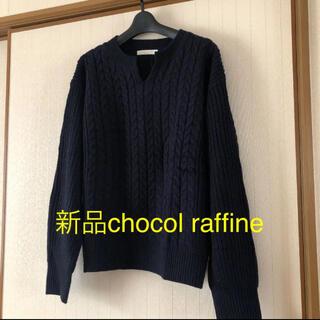 ショコラフィネローブ(chocol raffine robe)の新品❤️未使用 chocol raffine robe ニット セーター(ニット/セーター)