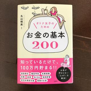オトナ女子のためのお金の基本200