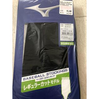ミズノ(MIZUNO)の【新品未使用】 ミズノ ベースボールストッキング(ウェア)