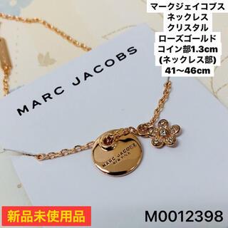 マークジェイコブス(MARC JACOBS)の新品 マークジェイコブス ♢ 人気 ネックレス クリスタルローズゴールド(ネックレス)