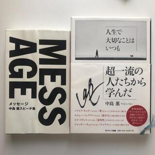 アムウェイ(Amway)の中島薫 2冊セット(ノンフィクション/教養)