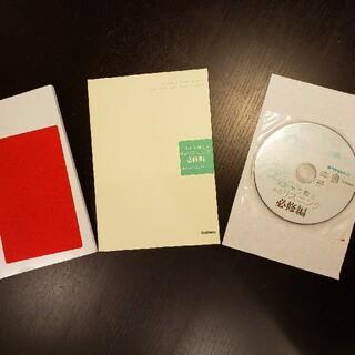 ガッケン(学研)のイチから鍛える英語リスニング 必修編 CD2枚&別冊「トレーニングブック」つき(語学/参考書)