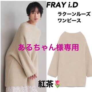 FRAY I.D - FRAY I.D(フレイ アイディー)  ラクーンルーズワンピース🌷今季