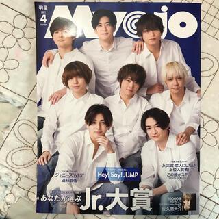 myojo4月号切り抜き(アート/エンタメ/ホビー)