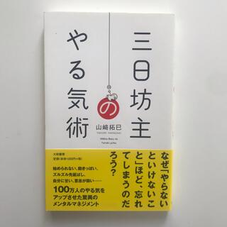 アムウェイ(Amway)の山崎拓巳 三日坊主のやる気術(ノンフィクション/教養)