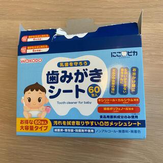 ワコウドウ(和光堂)の和光堂 歯みがきシート 53枚(歯ブラシ/歯みがき用品)