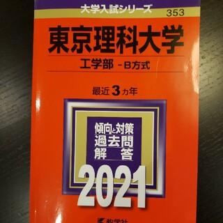 キョウガクシャ(教学社)の東京理科大学(工学部-B方式) 2021(語学/参考書)