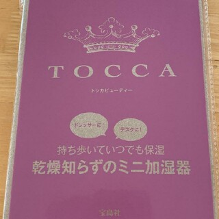 TOCCA - アンドロージー付録TOCCAビューティー加湿器