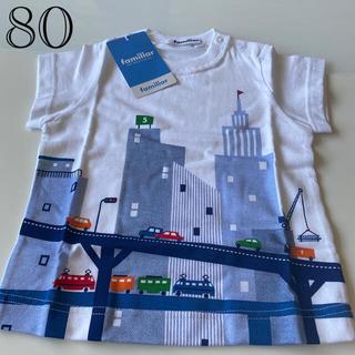 ファミリア(familiar)の値下げ‼️ファミリア Tシャツ  サイズ80 新品定価6380円(Tシャツ)