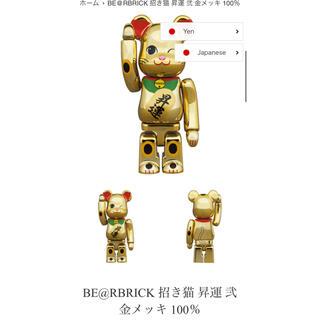 メディコムトイ(MEDICOM TOY)のBE@RBRICK 招き猫 金メッキ 昇運 弐 100%(フィギュア)