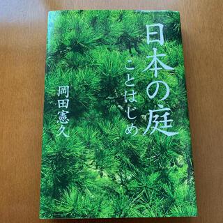 日本の庭ことはじめ(科学/技術)