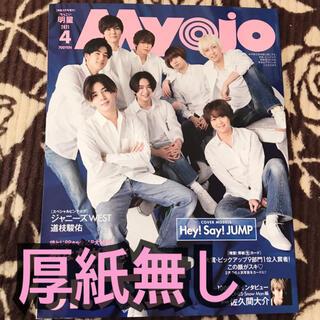 Myojo 4月号(アート/エンタメ/ホビー)