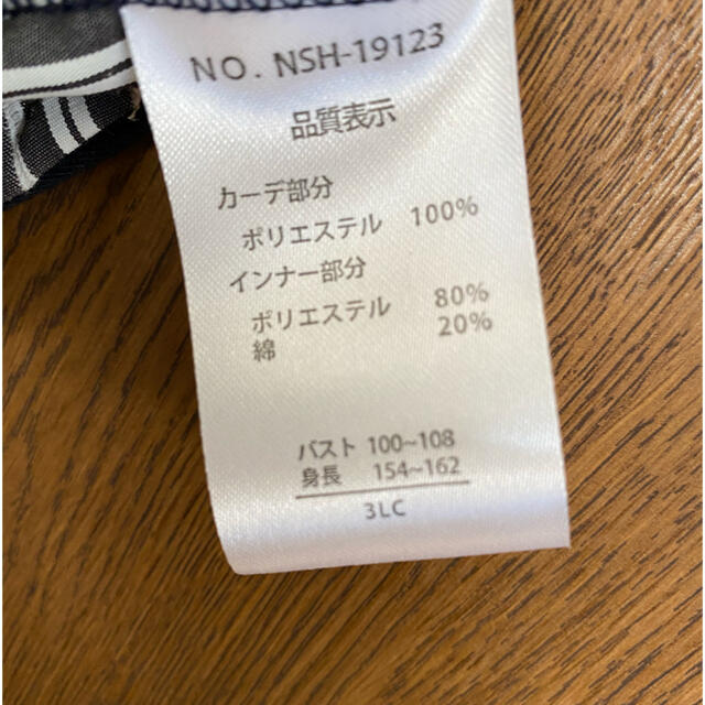 ニッセン(ニッセン)のニッセン スマイルランド 重ね着風シャツ チュニック  レディースのトップス(チュニック)の商品写真