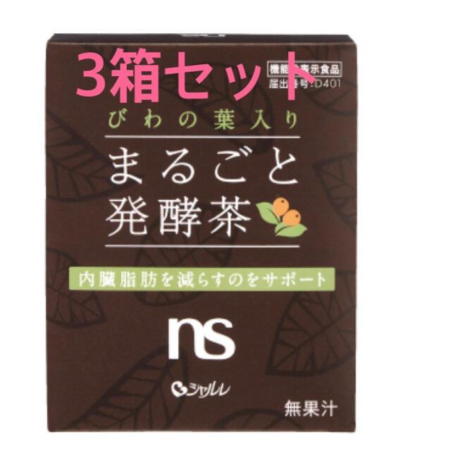 シャルレ(シャルレ)のびわの葉発酵茶 3箱 食品/飲料/酒の健康食品(健康茶)の商品写真